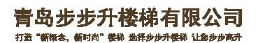 青島步步升樓梯有限公司